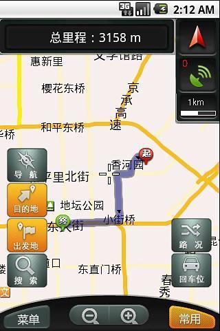 天翼导航广东大运版安卓版高清截图