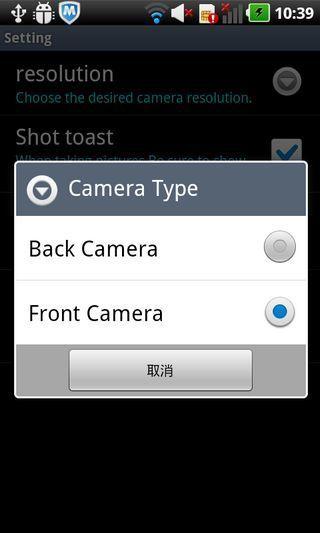 超级间谍摄像机安卓版高清截图