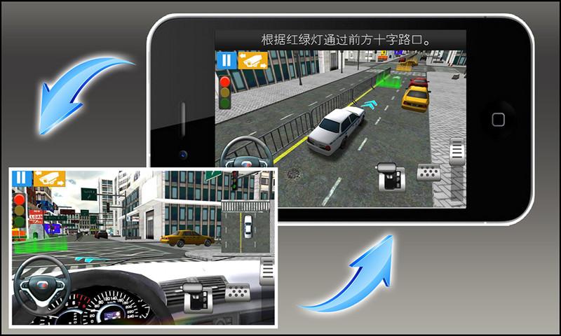驾考模拟3D安卓版高清截图