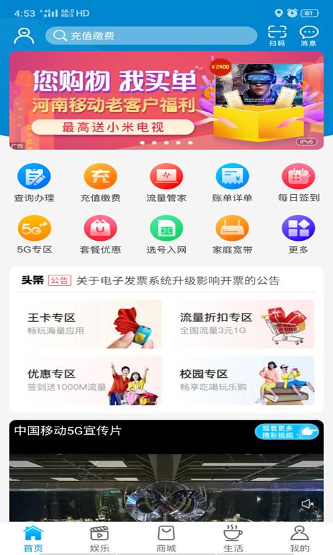 河南移动积分查询_河南移动智慧生活(com.xinhang.mobileclient) - 6.3.7 - 应用 - 酷安网