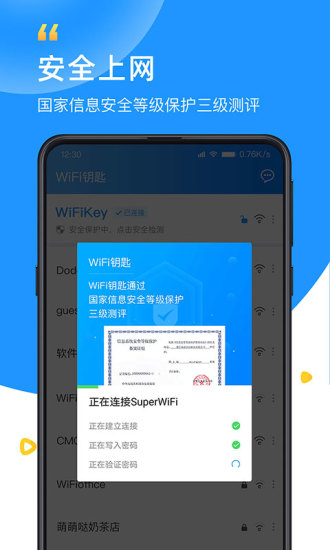 WiFi钥匙安卓版app下载