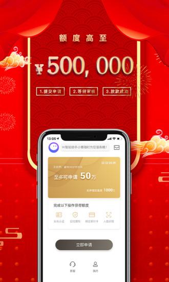 平安普惠安卓版高清截图