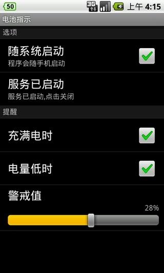 电量指示安卓版高清截图