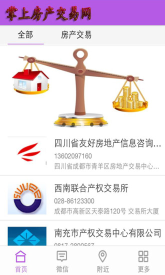 掌上房产交易网截图(2)