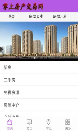 掌上房产交易网截图(5)