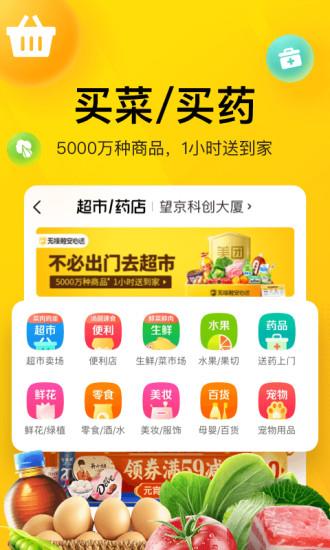 美团-团购美食电影酒店优惠安卓版高清截图