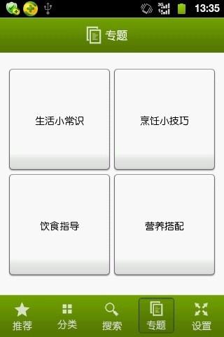 TCL多屏互动安卓版高清截图