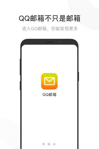 QQ邮箱2020