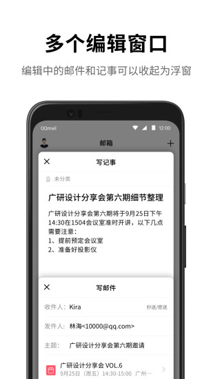 QQ邮箱安卓版高清截图