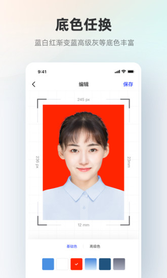 智能证件照app下载免费最新版