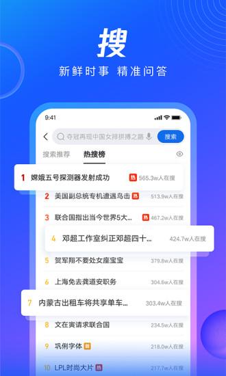 QQ浏览器官方正版下载