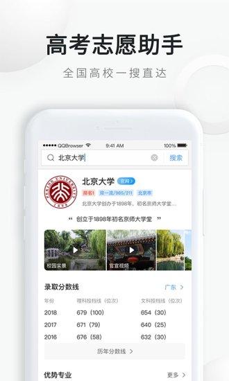QQ浏览器-便捷管理手机文件安卓版高清截图