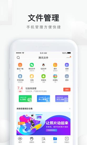 QQ浏览器手机