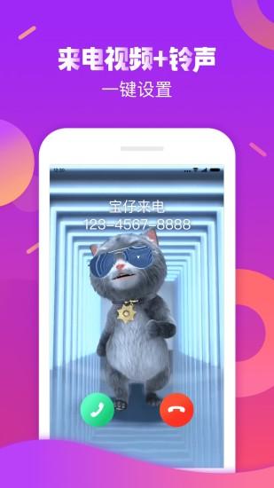 触宝电话安卓版高清截图