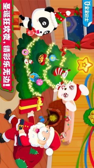 欢乐圣诞安卓版高清截图