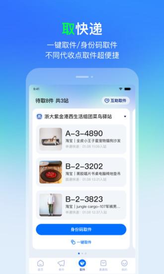 菜鸟裹裹app下载