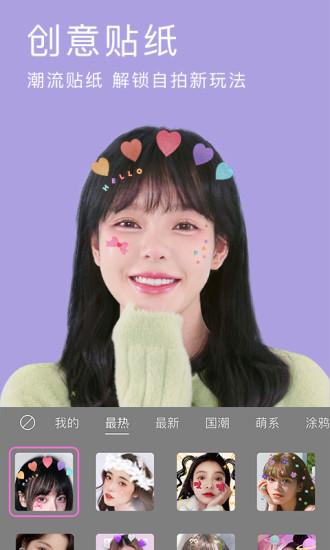 BeautyCam美颜相机下载app