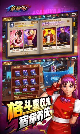 拳皇98 终极之战OL--腾讯第一街机版手游安卓版高清截图