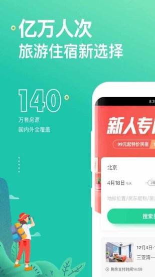 蚂蚁短租手机版app
