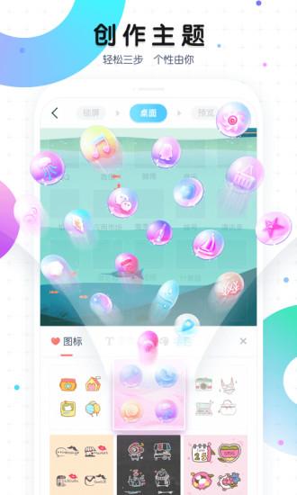 魔秀桌面app官方版下载插图