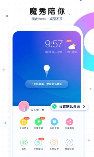 魔秀桌面下载app