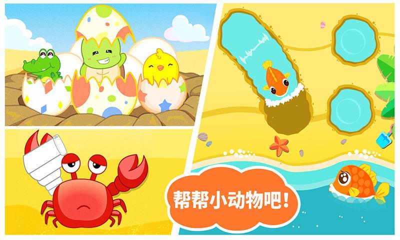 沙滩挖挖乐手游最新版下载