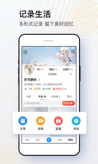 美篇app下载安装官方免费下载