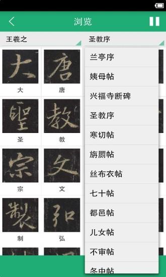 王羲之书法字典安卓版高清截图