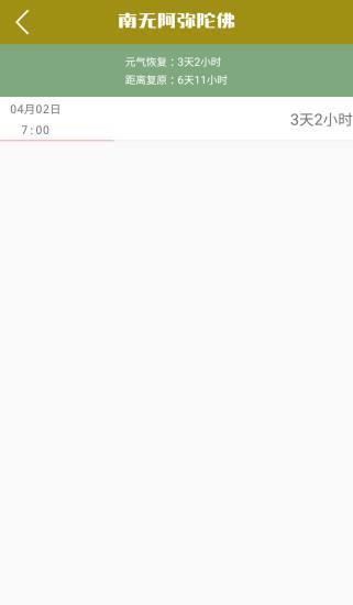 寿康宝鉴日历安卓版高清截图