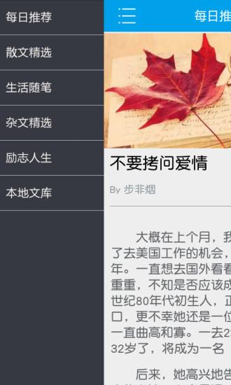 晨读今日安卓版高清截图