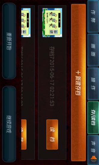 GBA联网对战汉化版模拟器安卓版高清截图