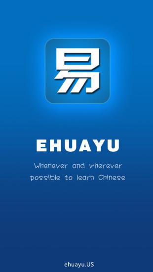 EhuaYu3安卓版高清截图