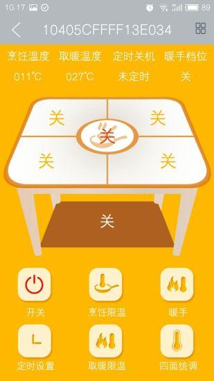 美智电暖桌安卓版高清截图