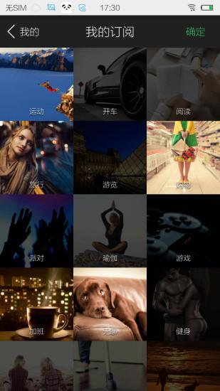熊猫音乐安卓版高清截图