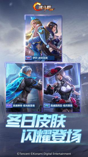 魂斗罗安卓版app下载