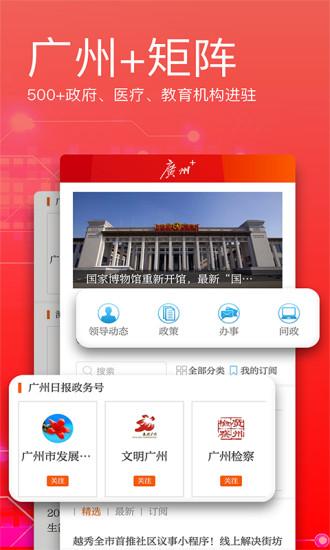 广州日报安卓版高清截图