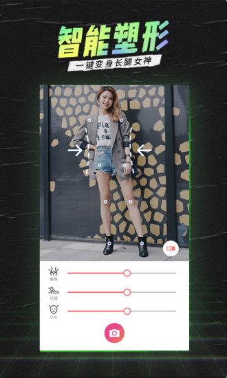潮自拍app官方版