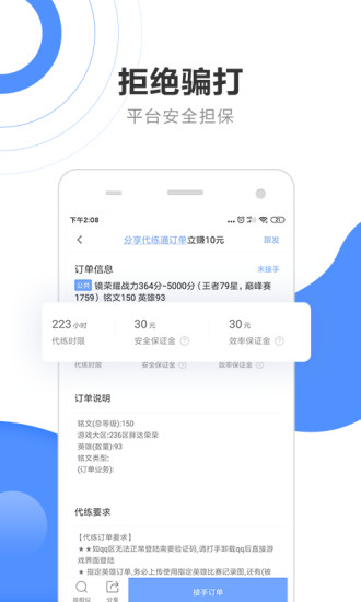代练通app官方版下载