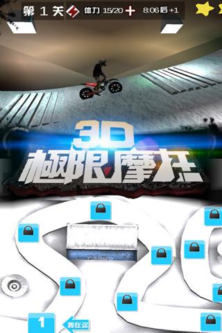 3D极限摩托下载