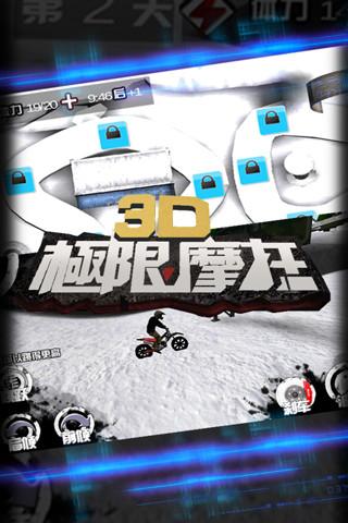3D极限摩托下载破解版