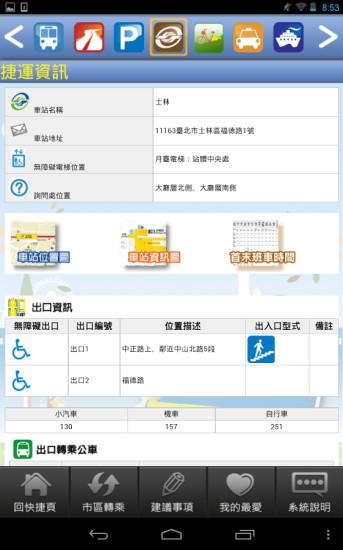 臺北好行HD安卓版高清截图