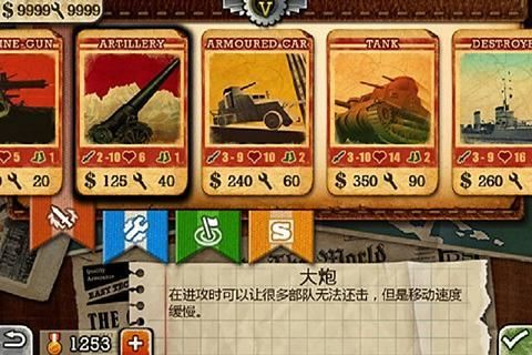 欧陆战争3(高清版)安卓版高清截图