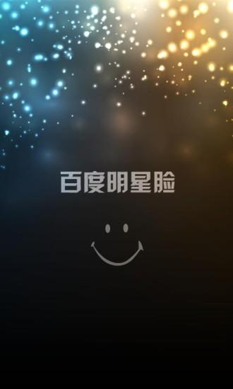 百度明星脸安卓版高清截图