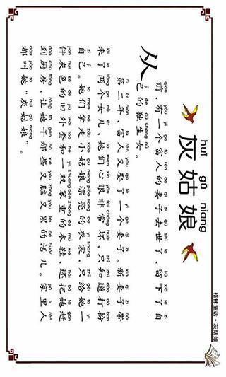 格林童话系列图书安卓版高清截图