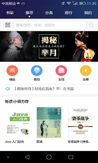 掌酷小说网_华为阅读(com.huawei.hwireader) - 5.1.0.306 - 应用 - 酷安网