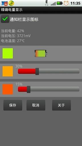 精确电量显示安卓版高清截图