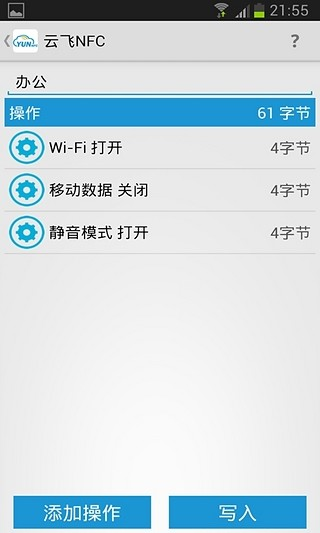 云飞NFC安卓版高清截图