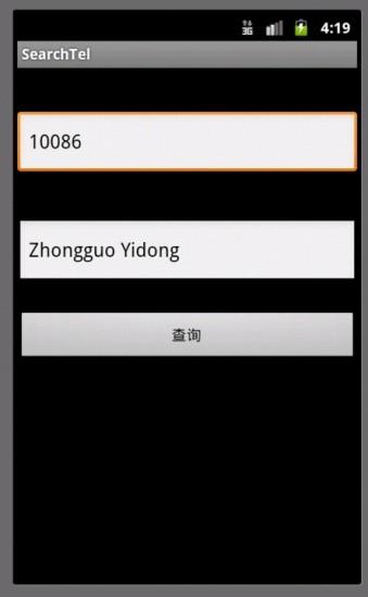 反查电话号码安卓版高清截图