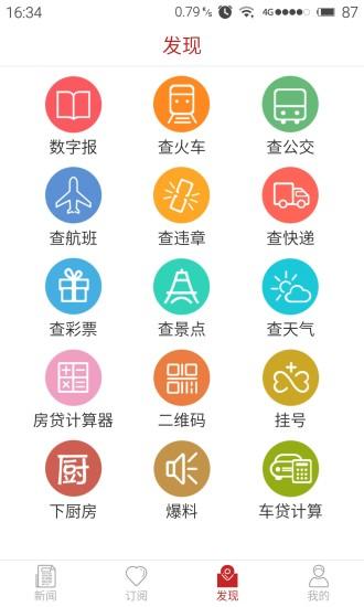 中安新闻(安徽新闻)安卓版高清截图