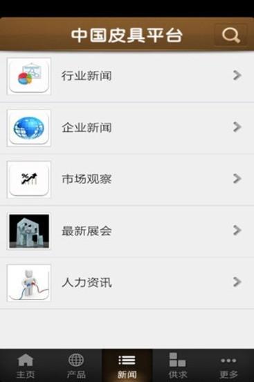 中国皮具平台安卓版高清截图